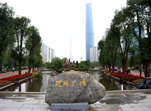 Huacheng Square